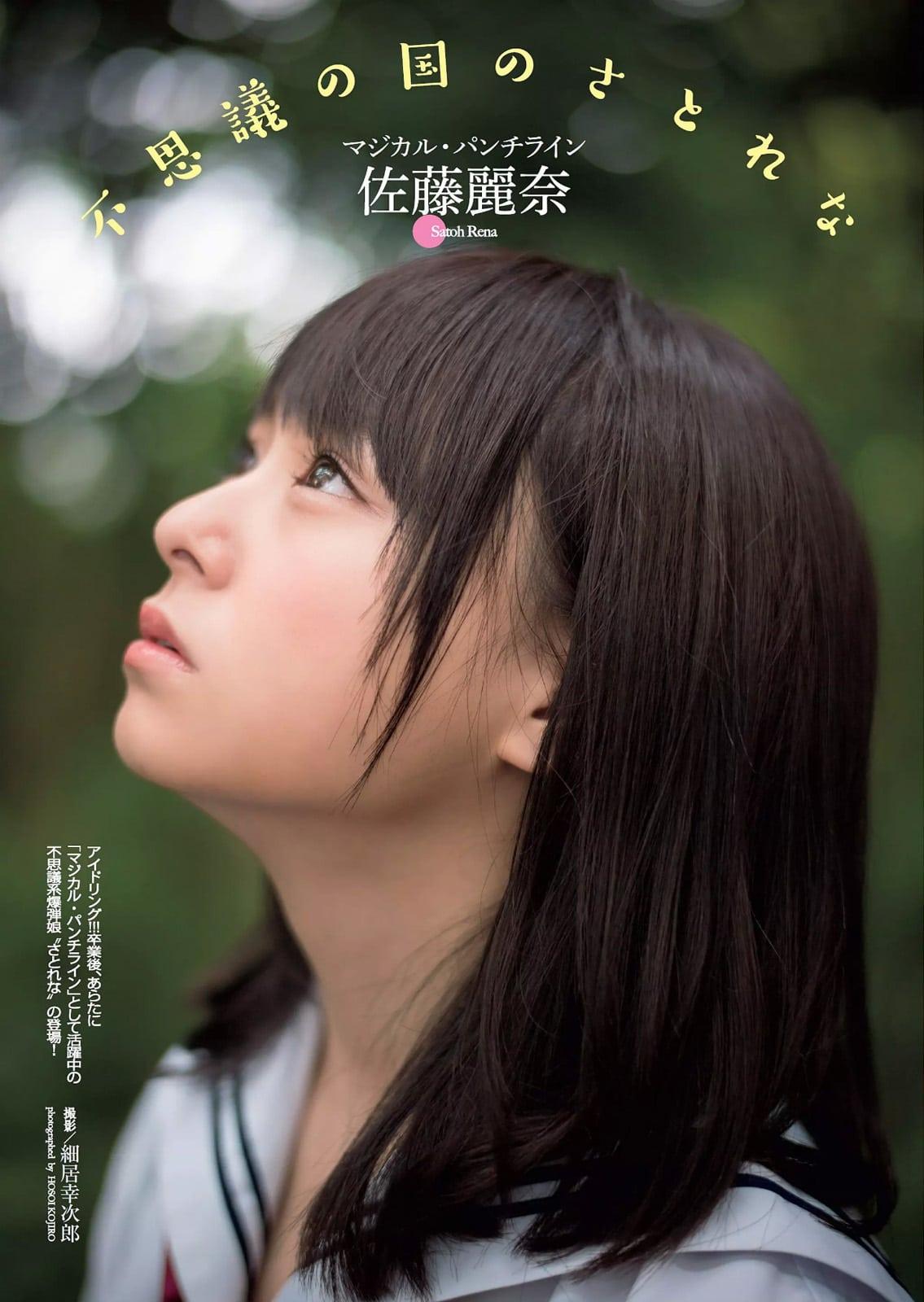 「週刊プレイボーイ 2016 No.36」佐藤麗奈のグラビア