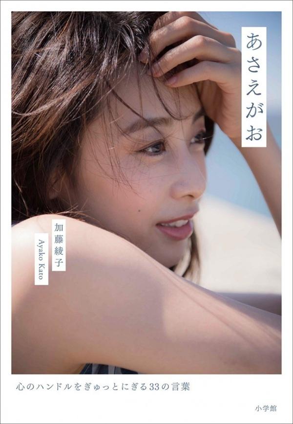 加藤綾子の本「あさえがお 心のハンドルをぎゅっとにぎる33の言葉」表紙