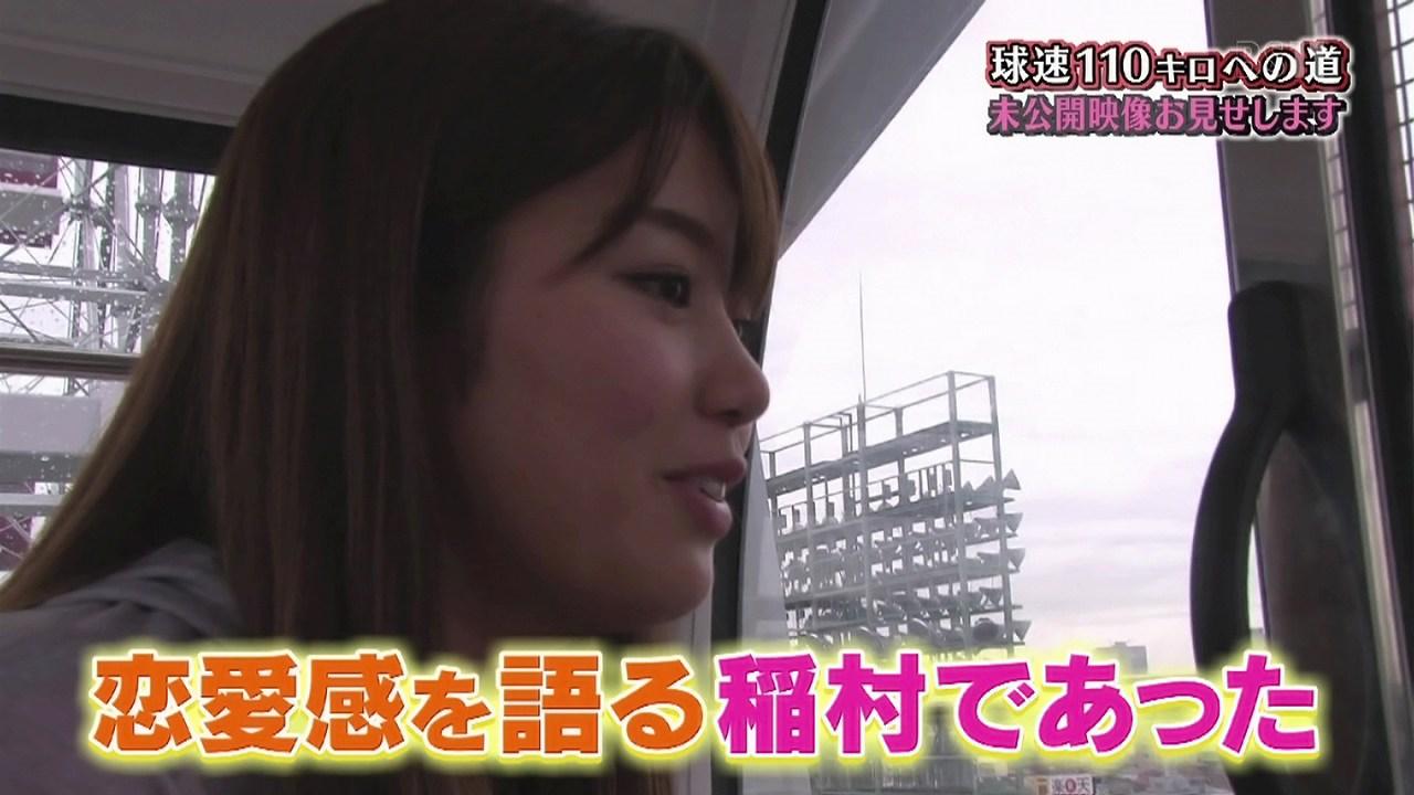 テレビで恋愛観を語る稲村亜美