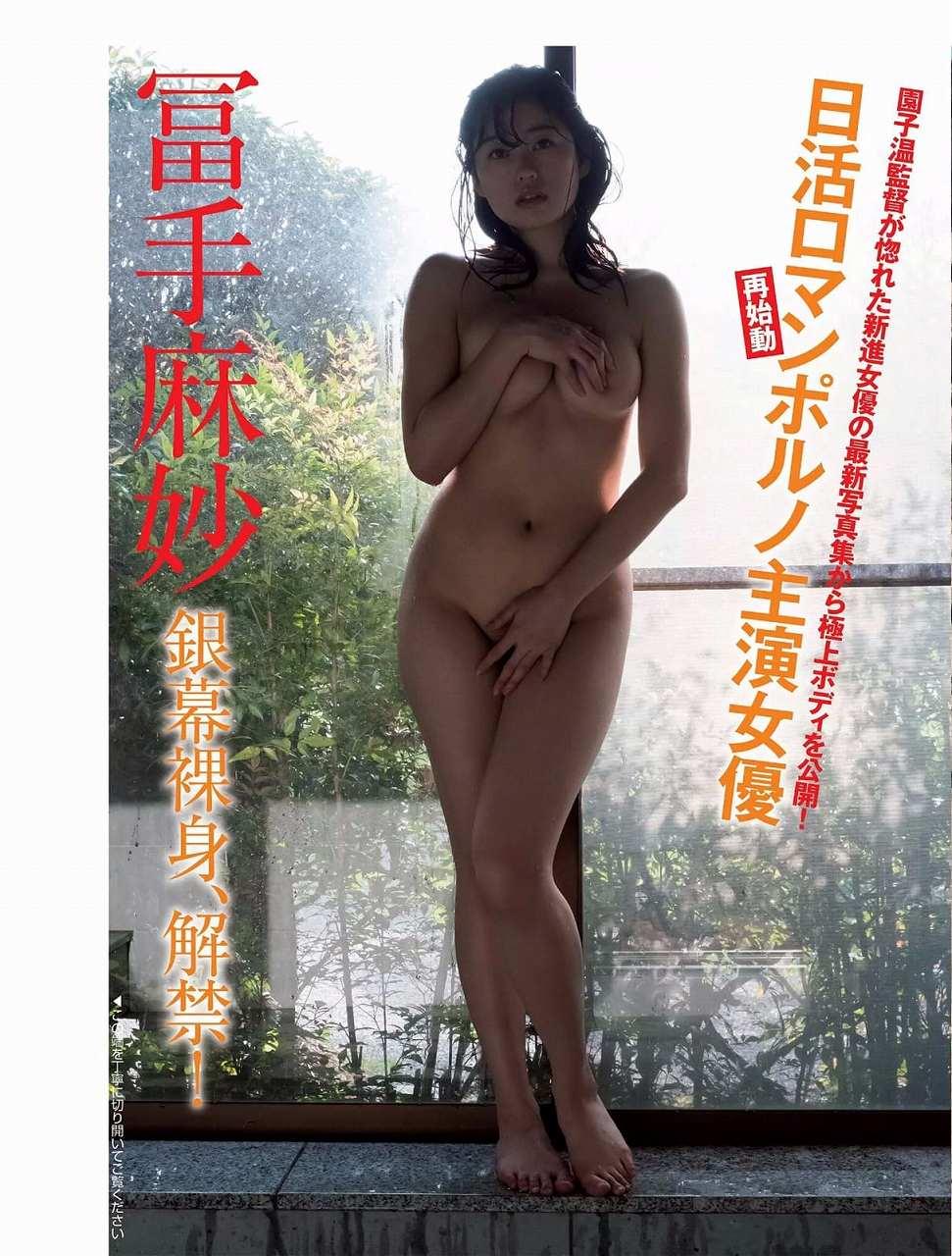 「週刊FLASH(フラッシュ) 2016年12月13日号」冨手麻妙のヌードグラビア