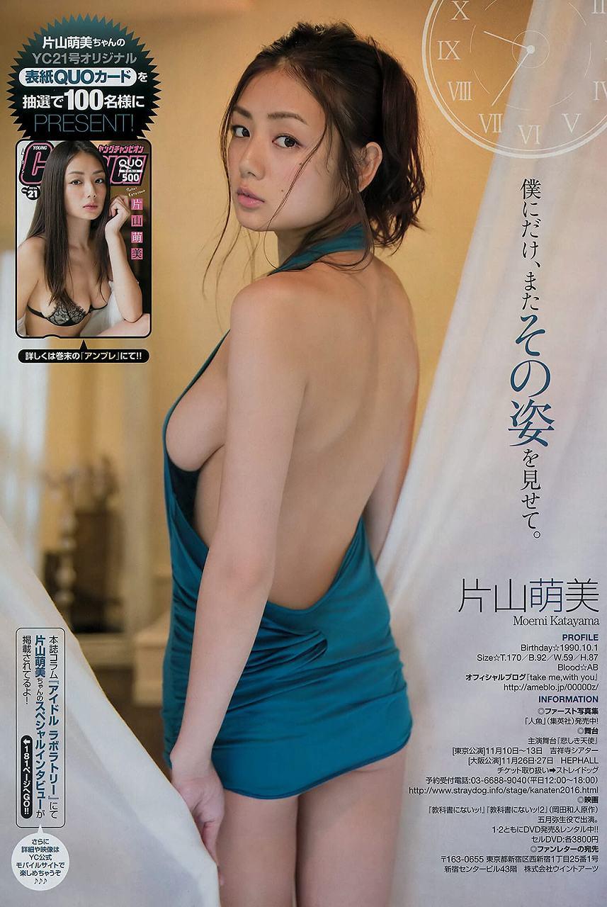 「ヤングチャンピオン 2016 No.21」片山萌美のノーブラグラビア