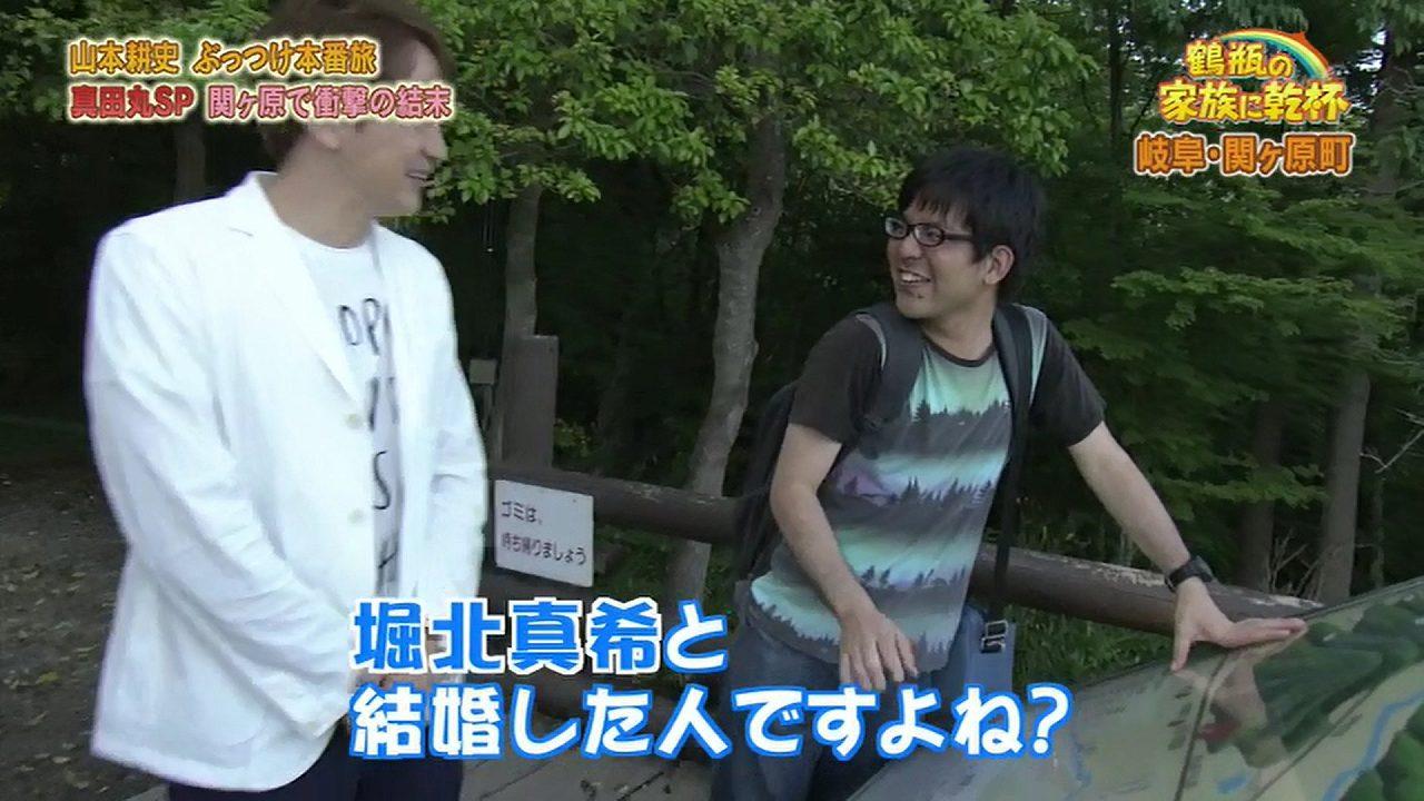 NHK「鶴瓶の家族に乾杯」で山本耕史に苦情を言う堀北真希ファン