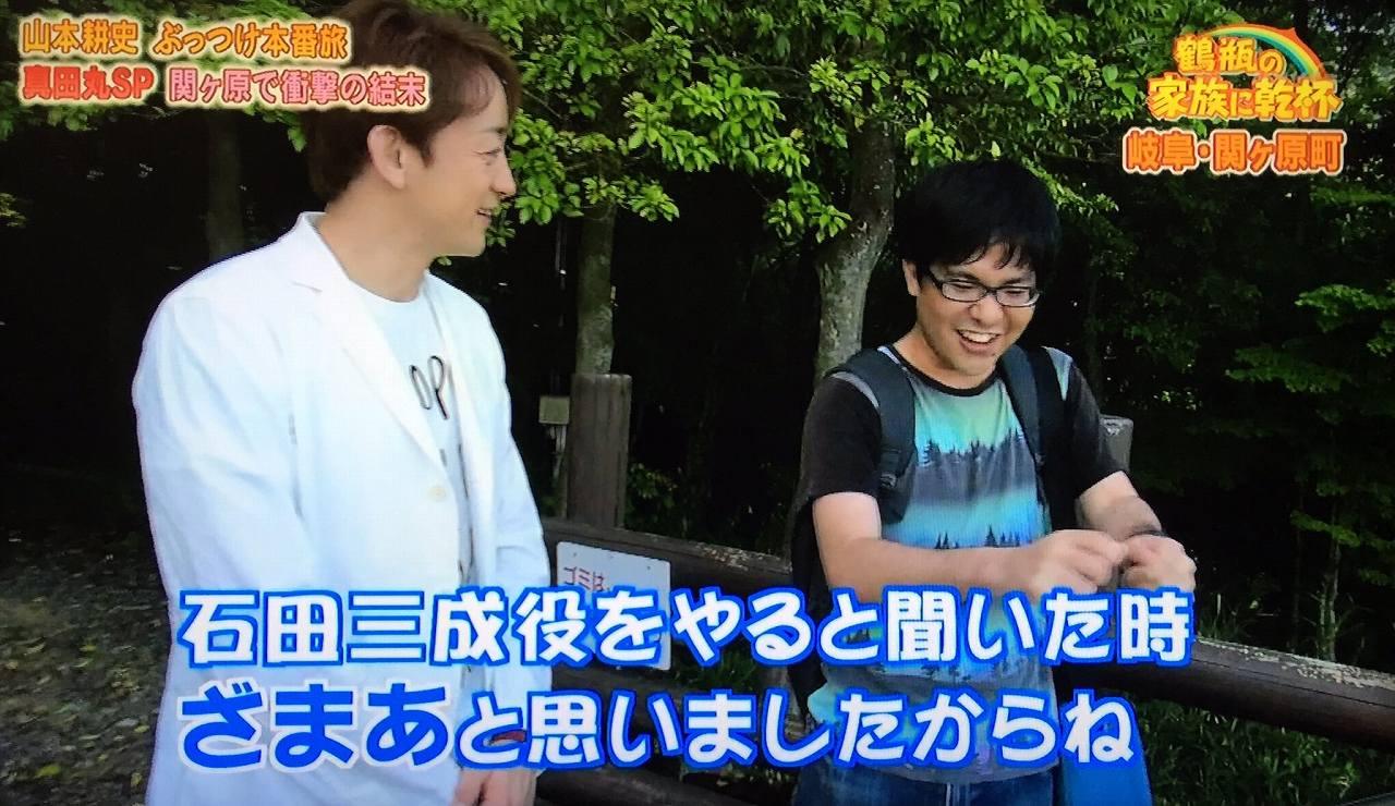 NHK「鶴瓶の家族に乾杯」で山本耕史に本音を言う堀北真希ファン