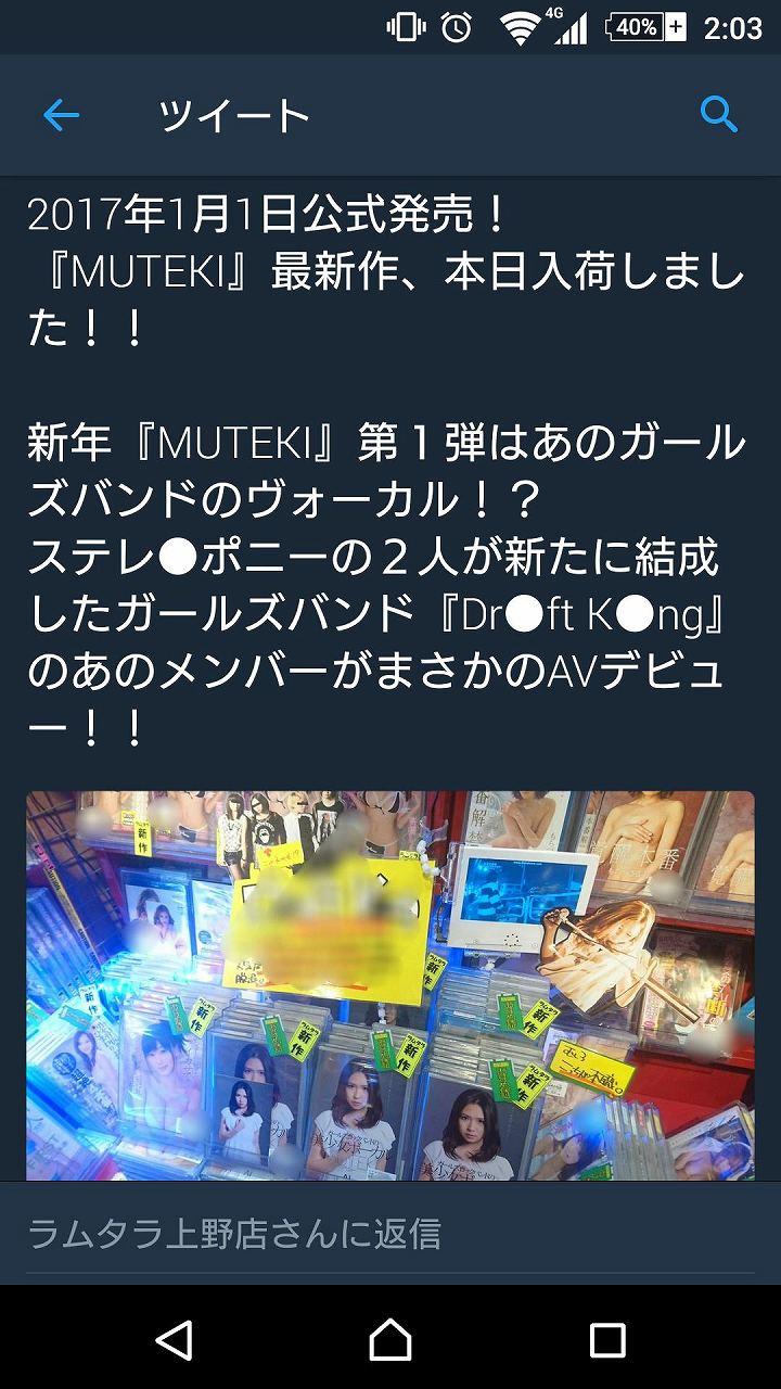 Draft KingのericaのAV「ガールズロックバンドの美少女ボーカル MUTEKIデビュー Ai」入荷告知ツイート