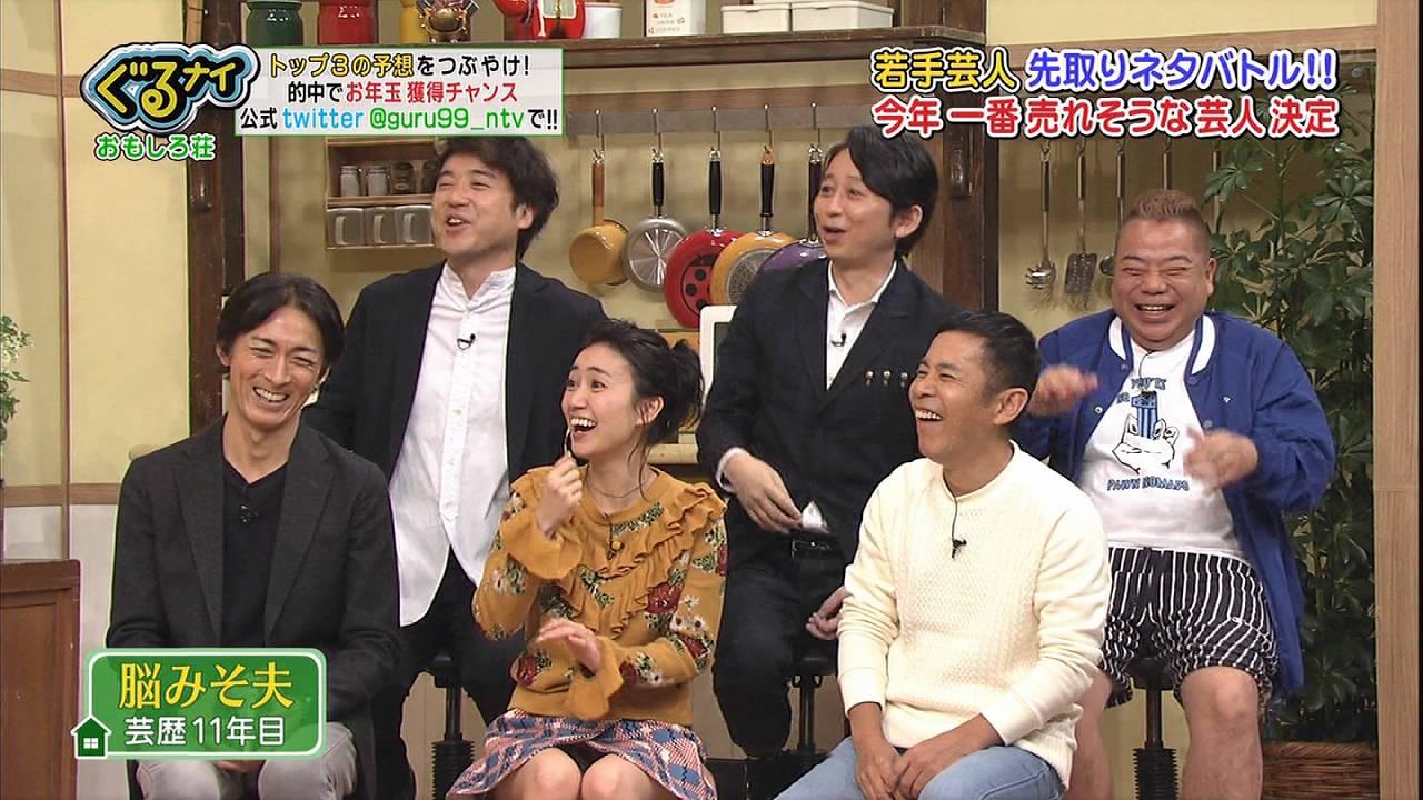 日テレ「ぐるナイ!おもしろ荘」でパンチラしている大島優子
