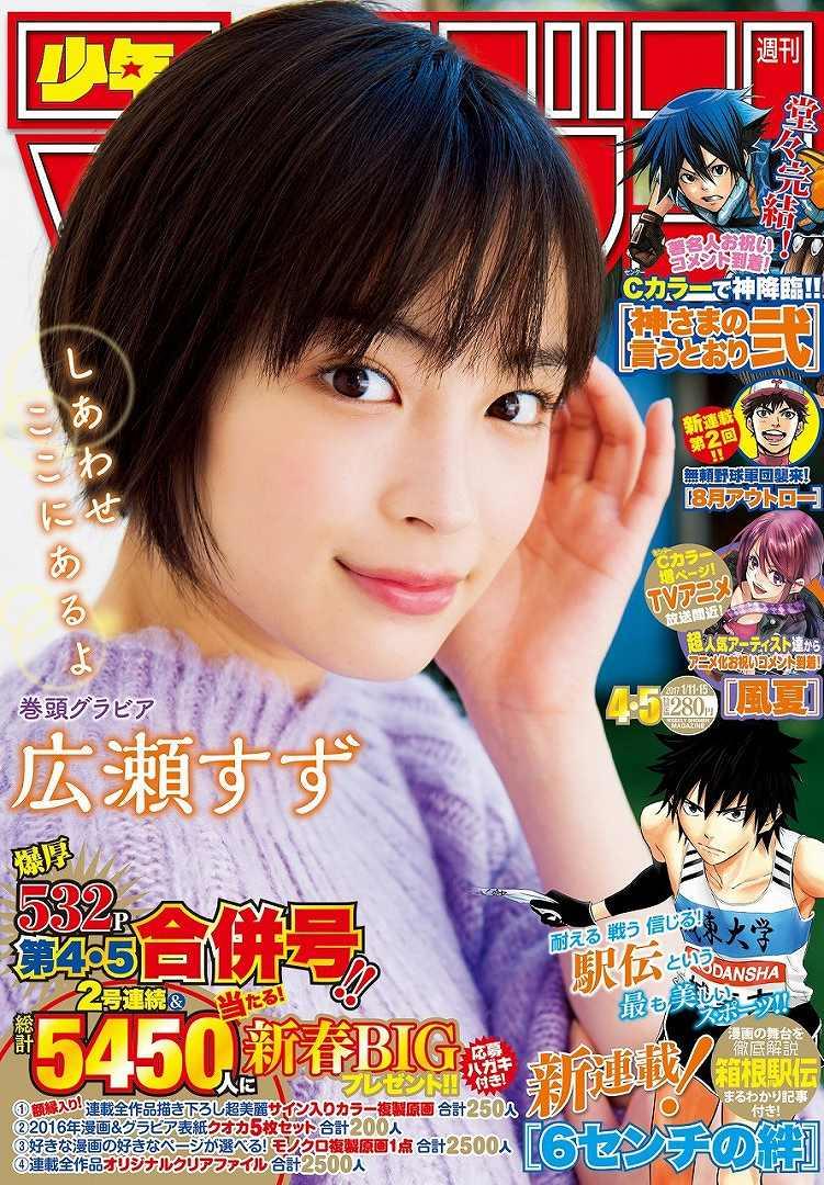 「週刊少年マガジン 2017年1月15日号」表紙の広瀬すず