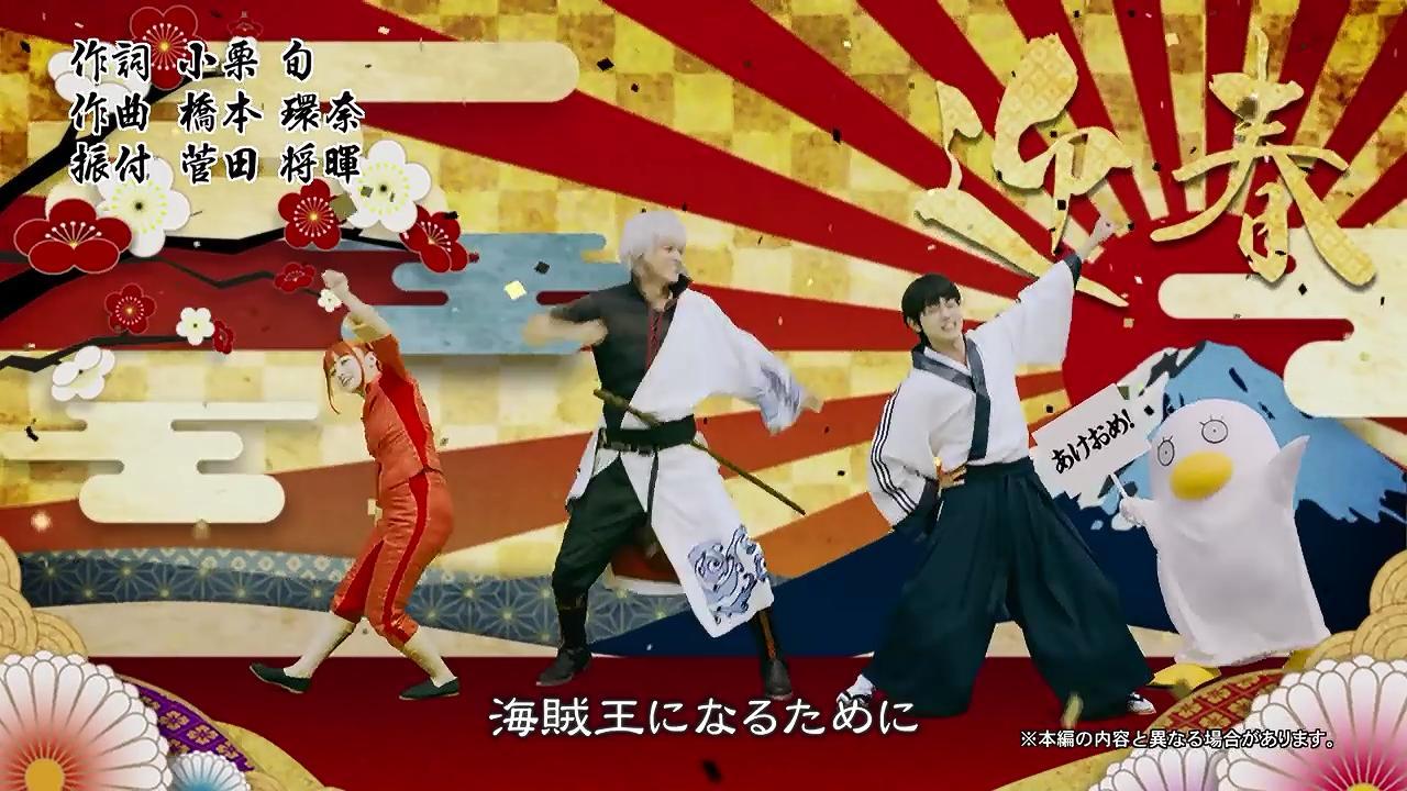 実写版「銀魂」の衣装を着て踊るムチムチの橋本環奈