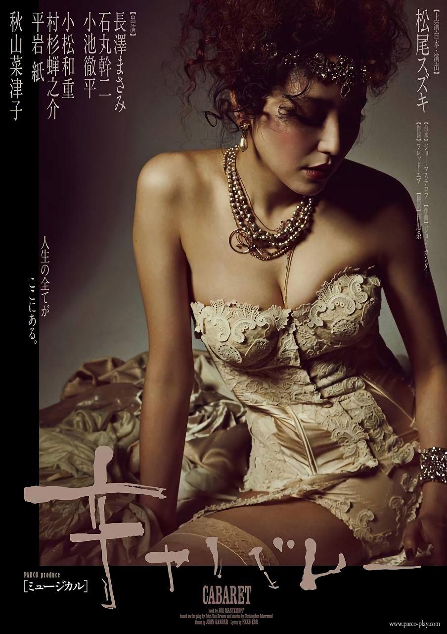 長澤まさみ主演、ミュージカル「キャバレー」のポスター