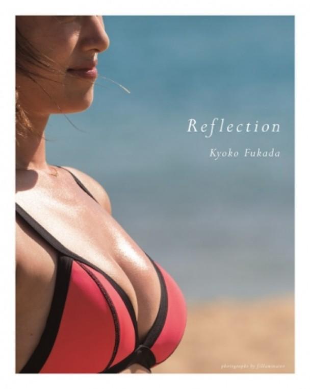 深田恭子の写真集「Reflection」表紙