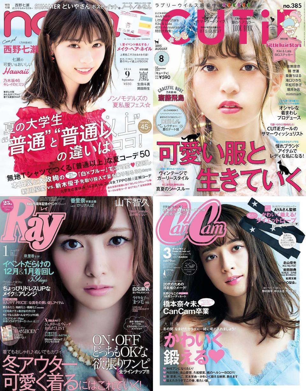 女性ファッション誌の表紙を飾る西野七瀬、齋藤飛鳥、白石麻衣、橋本奈々未