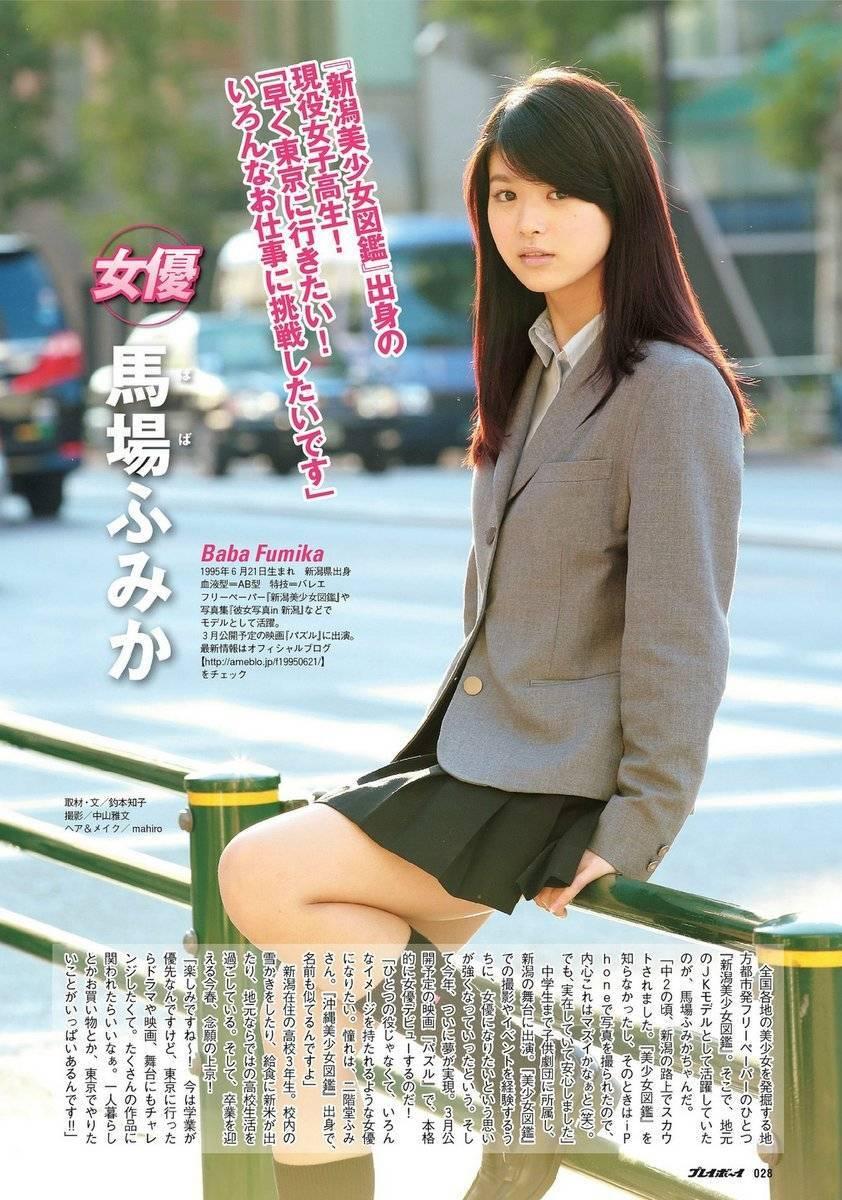 「週刊プレイボーイ 2014年」馬場ふみかの制服グラビア