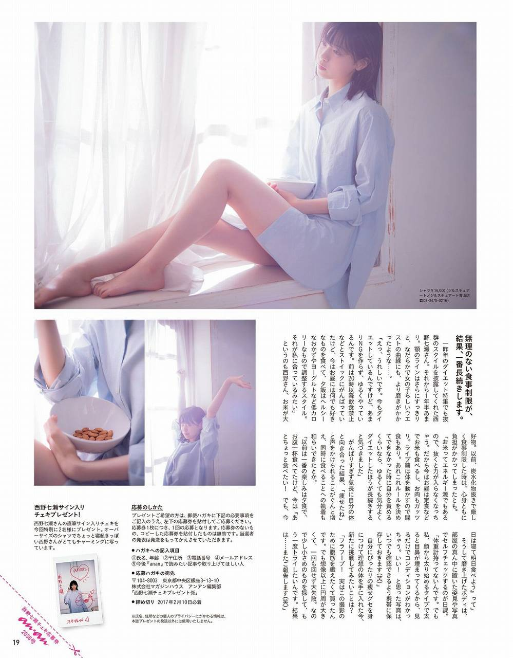 「anan (アンアン) 2017年 2月1日号」西野七瀬のグラビア