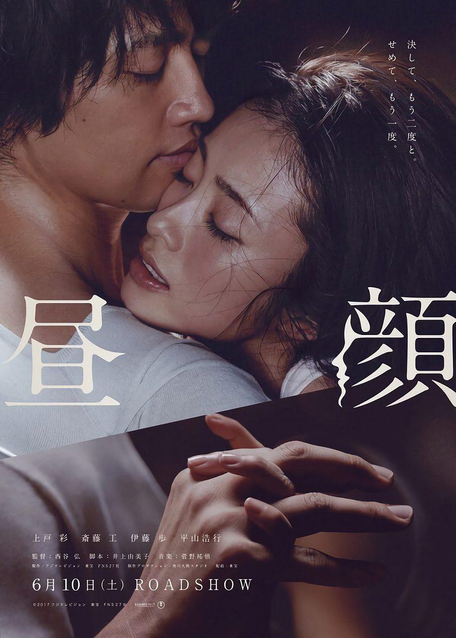 映画「昼顔~平日午後3時の恋人たち~」ポスターで斎藤工と抱き合う上戸彩