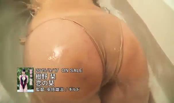 紺野栞のDVD「恋の栞」キャプチャ画像