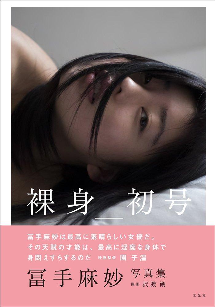 冨手麻妙の写真集「裸身_初号」表紙