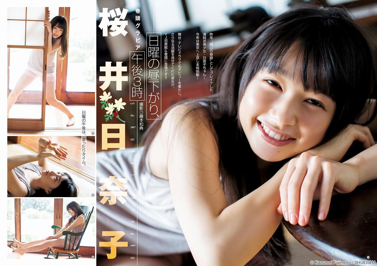 桜井日奈子のタンクトップグラビア