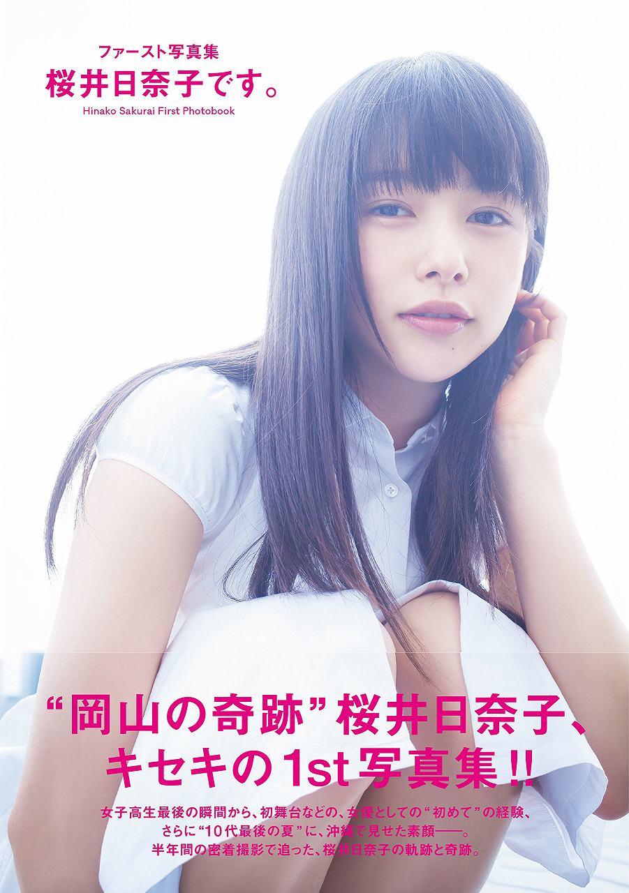 桜井日奈子のファースト写真集「桜井日奈子です。」表紙