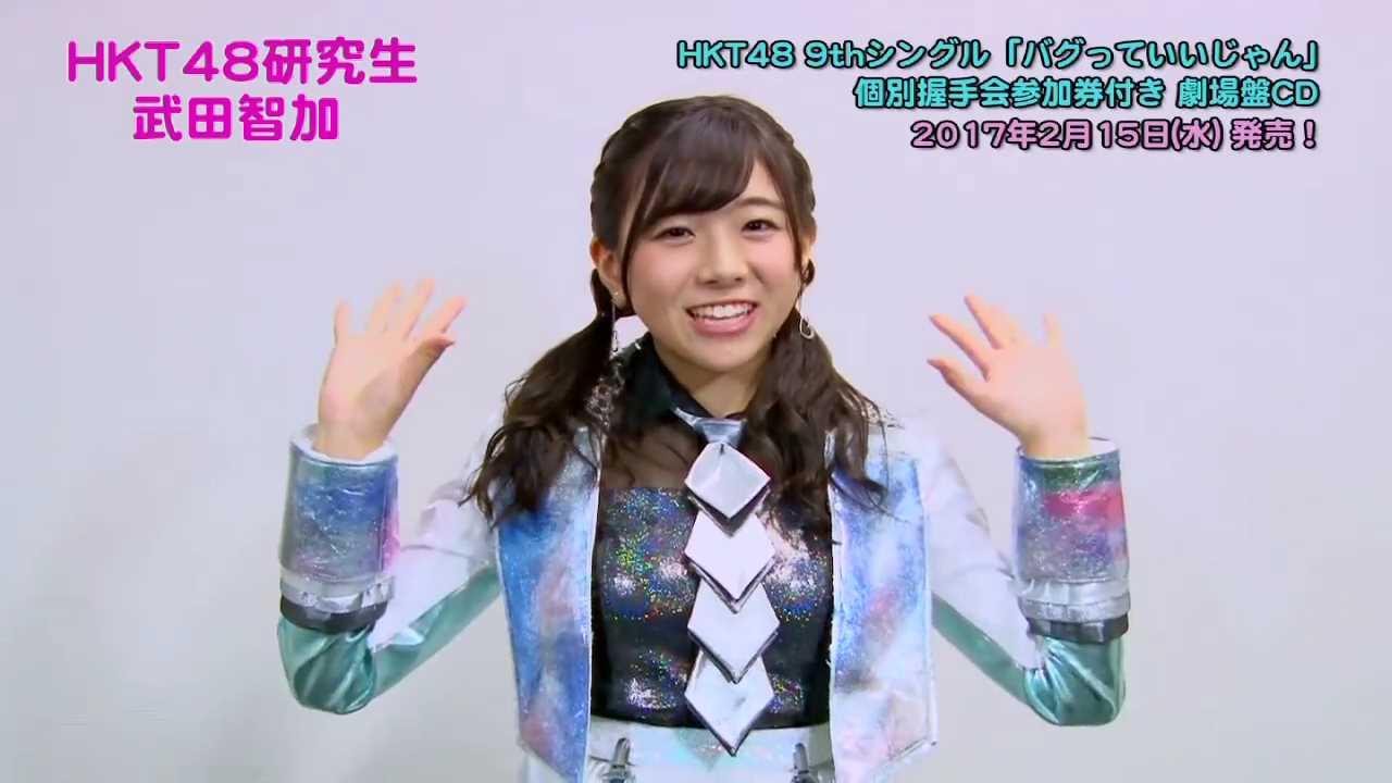 JCアイドル、HKT48・武田智加の着衣おっぱい