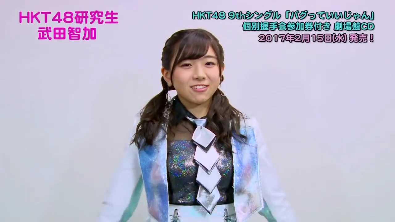 中学生アイドル、HKT48・武田智加の着衣おっぱい