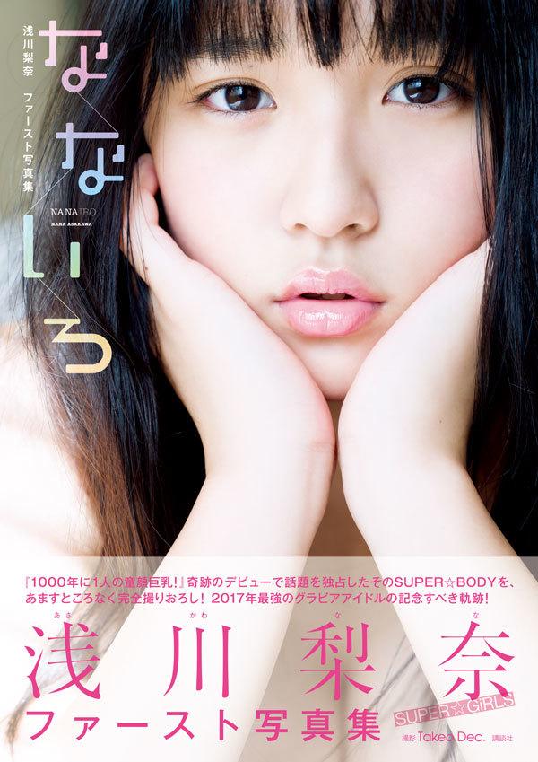浅川梨奈のファースト写真集「なないろ」表紙
