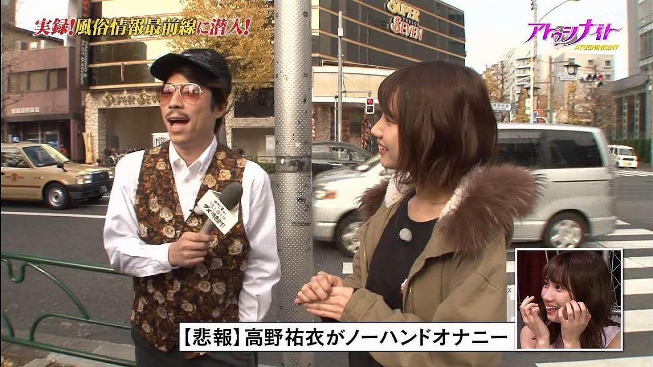 「田村淳の地上波ではダメ!絶対!」でハンドオナニー(手コキ)に挑戦する高野祐衣