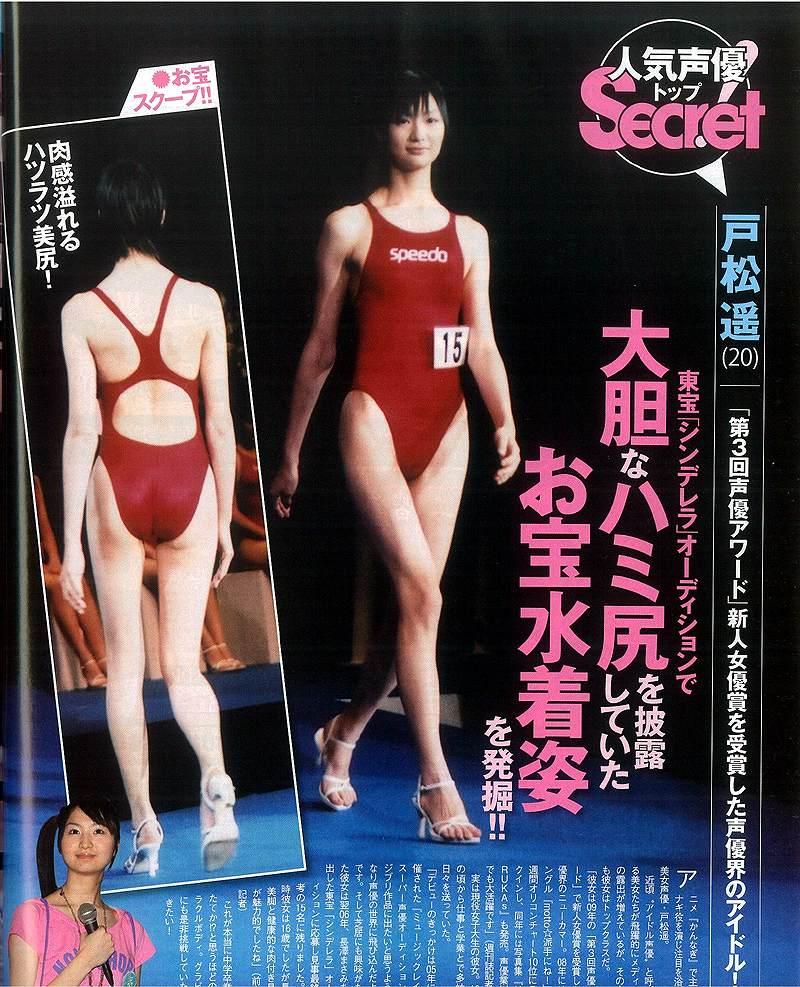 競泳水着を着た戸松遥