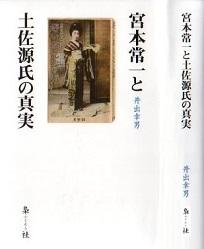 20161115宮本常一と土佐源氏の真実