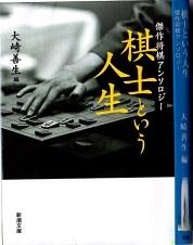 2017.01.15棋士という人生