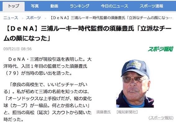 三浦大輔引退に須藤監督インタビュー