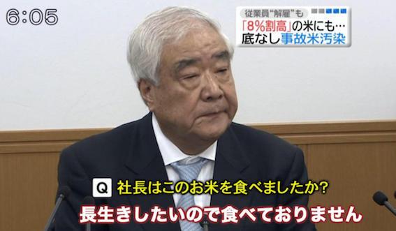 三笠フーズ 事故米事件