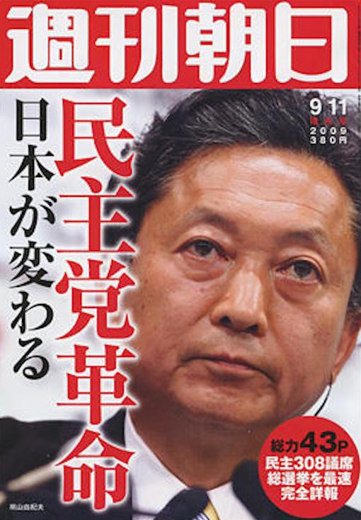 鳩山由紀夫首相の記事