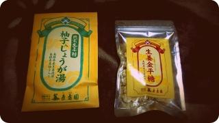 生姜湯&金平糖1