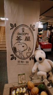 スヌーピー茶屋3