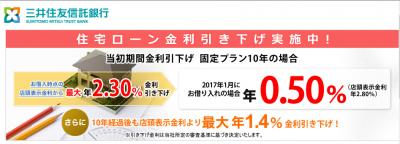 mitsuishintakuloankotei10.png