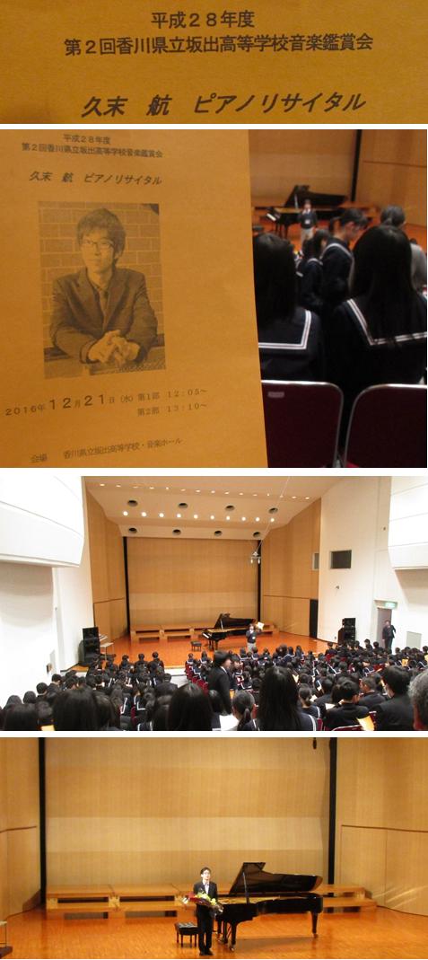 音楽鑑賞会20161221