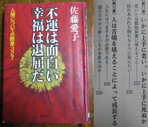 20161213佐藤愛子2