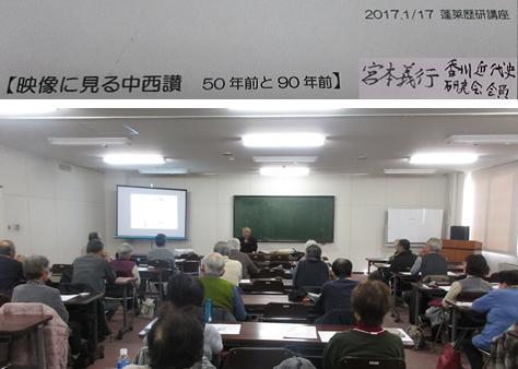 20170117蓬莱歴史研究会