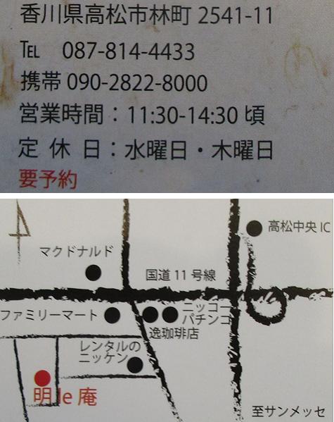 20170124め い・ル・あん3