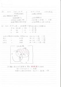 解答編_2