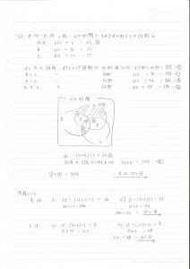 解答編_3