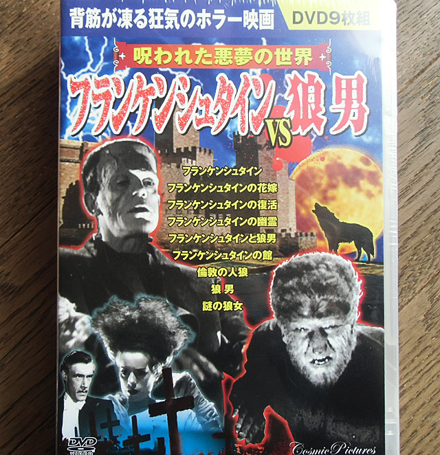 フランケン映画DVD