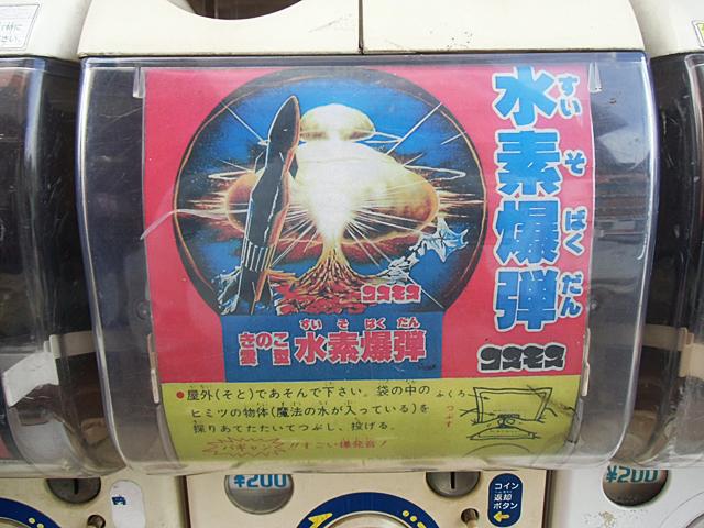 謎の水素爆弾
