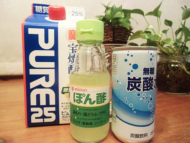 ポン酢と炭酸