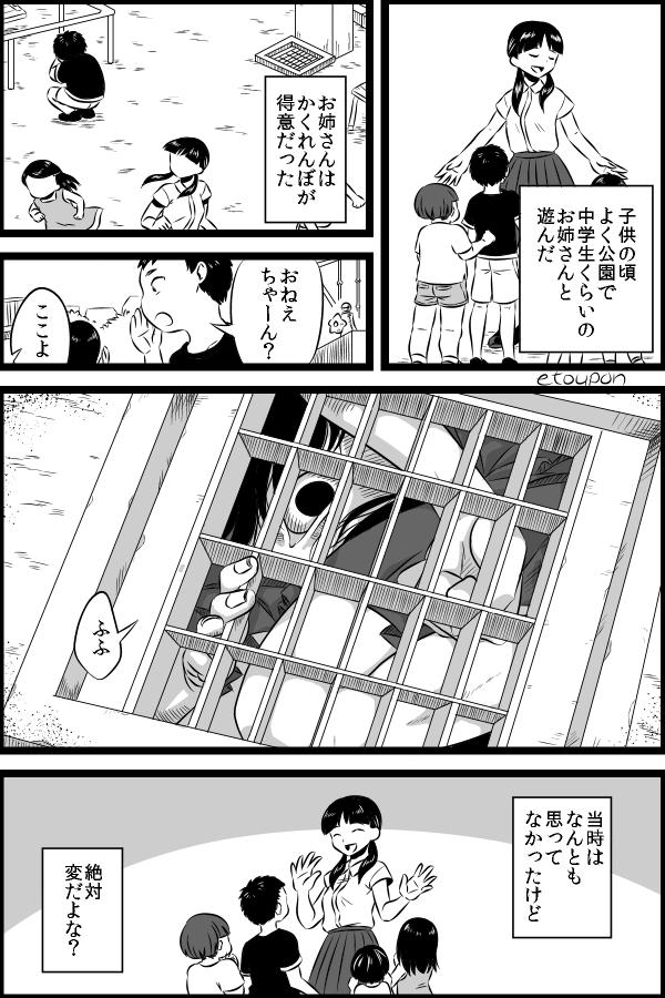 71かくれんぼのお姉さんの話