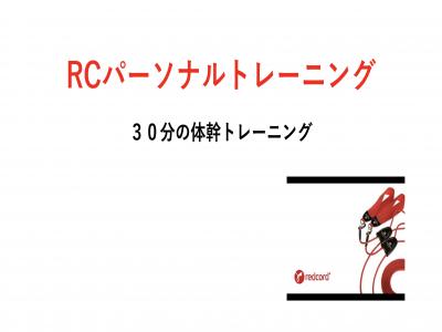 RC_convert_20170128095818.png