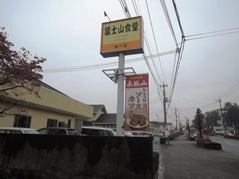富士山食堂