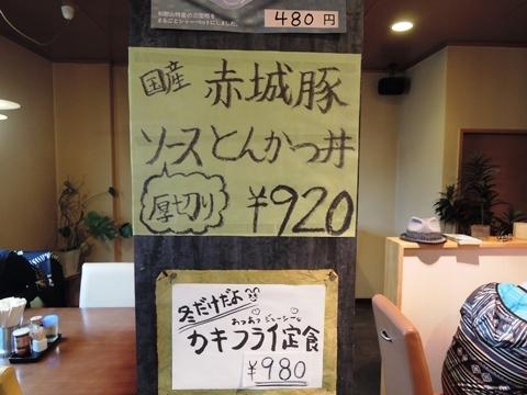 富士山食堂②