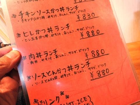 富士山食堂③