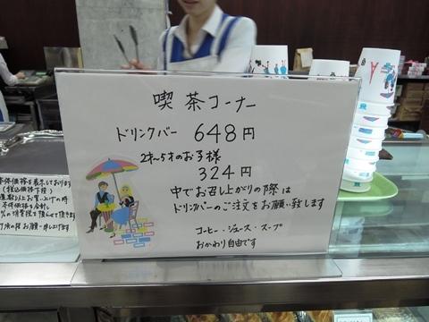 近江屋洋菓子店⑥