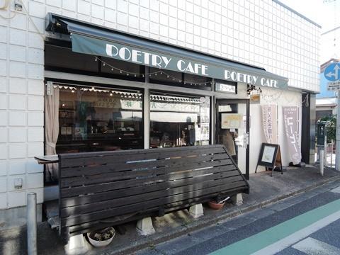 ポエトリーカフェ①